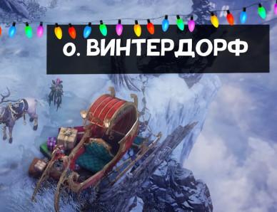 Lost Ark - Остров Винтердорф или новогодний ивент