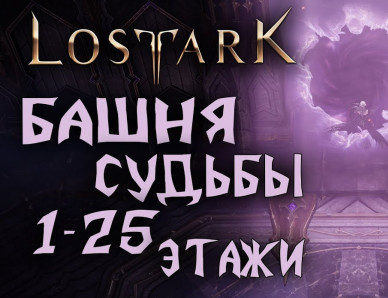 Башня Судьбы в Lost Ark